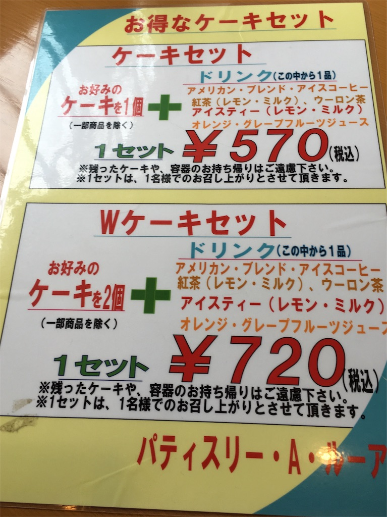 f:id:yukiho2451:20190110165549j:image