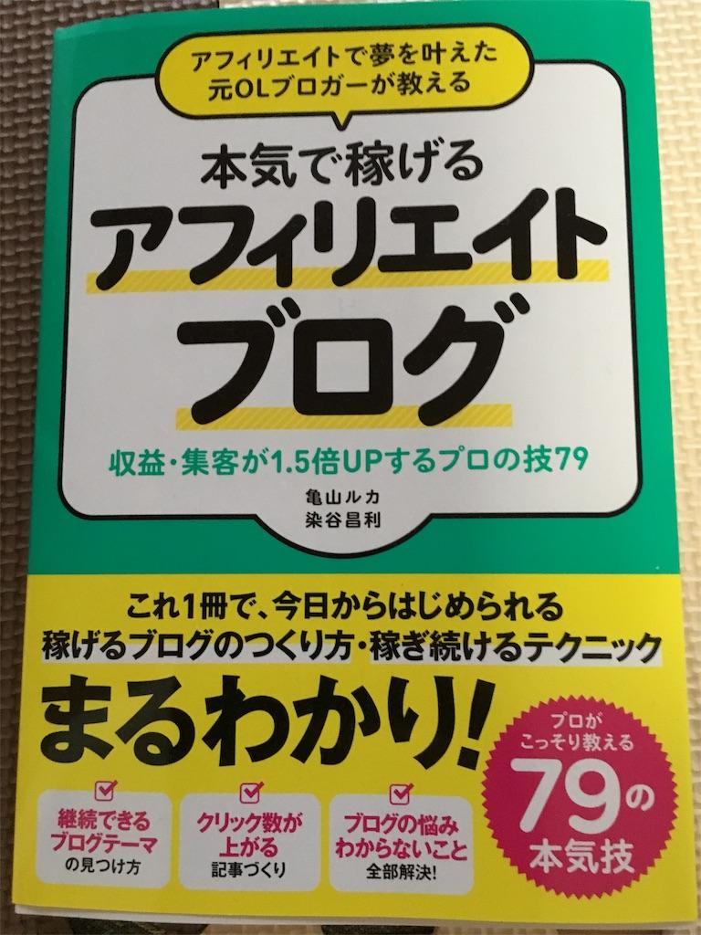 f:id:yukiho2451:20190111122115j:image