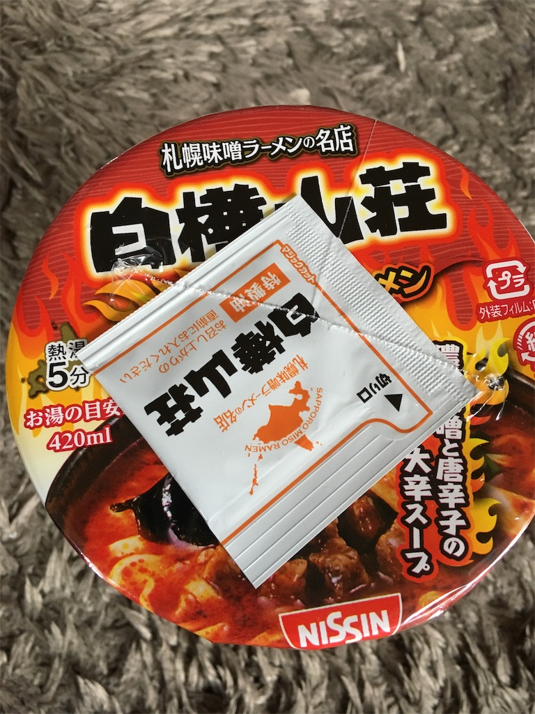f:id:yukiho2451:20190306204349j:image