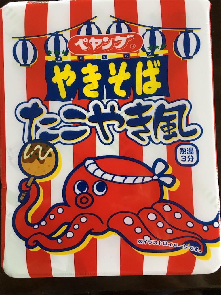 f:id:yukiho2451:20190321153037j:image