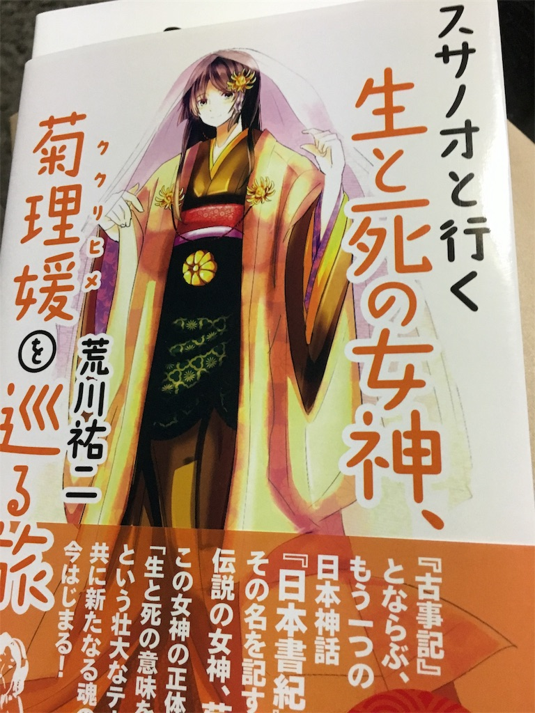 f:id:yukiho2451:20190505104815j:image