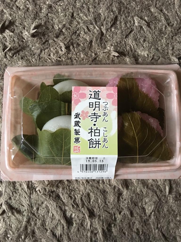 f:id:yukiho2451:20190516210120j:image