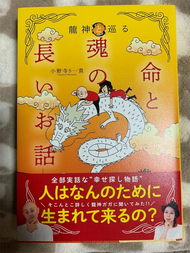 f:id:yukiho2451:20190802192303j:image