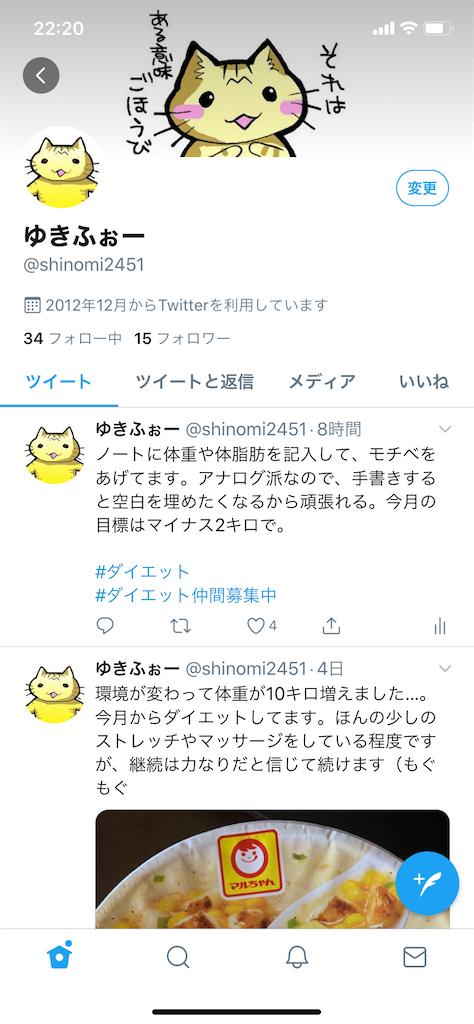f:id:yukiho2451:20191208222039p:image