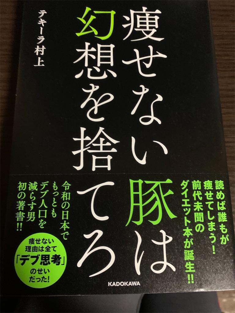 f:id:yukiho2451:20200225090050j:image
