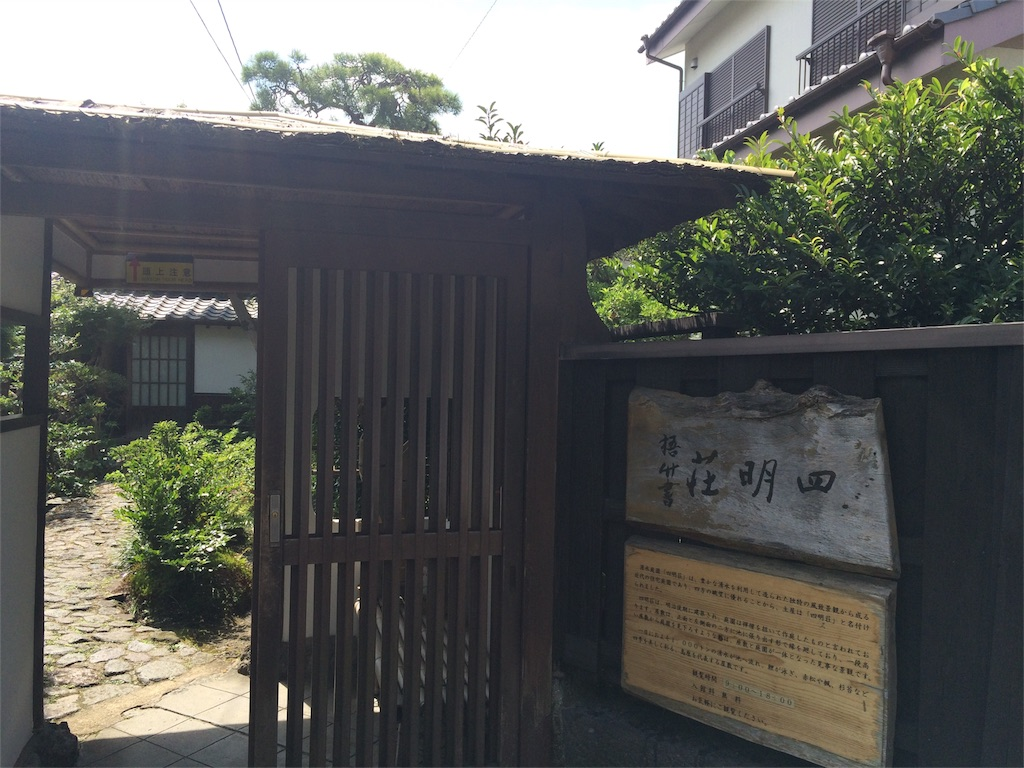 f:id:yukihoppi:20160822135945j:image