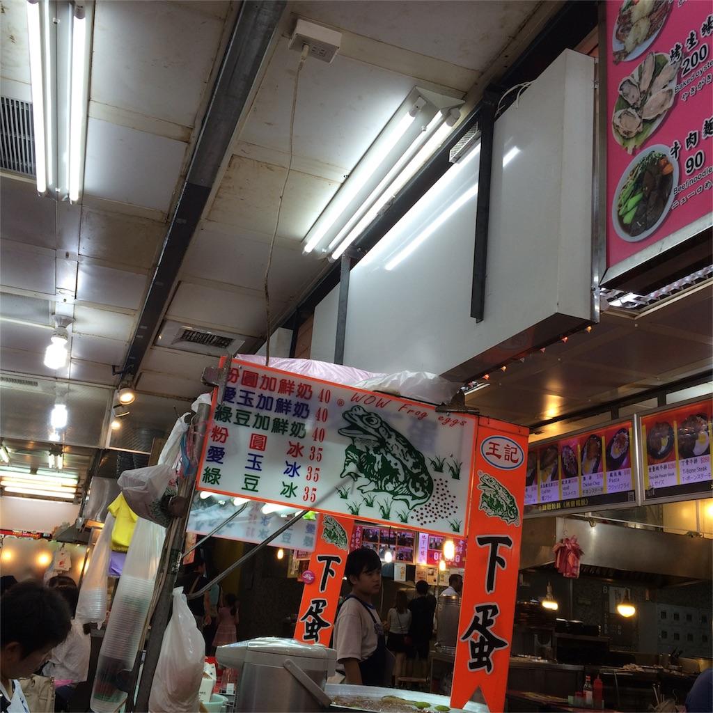 f:id:yukihoppi:20160929101510j:image