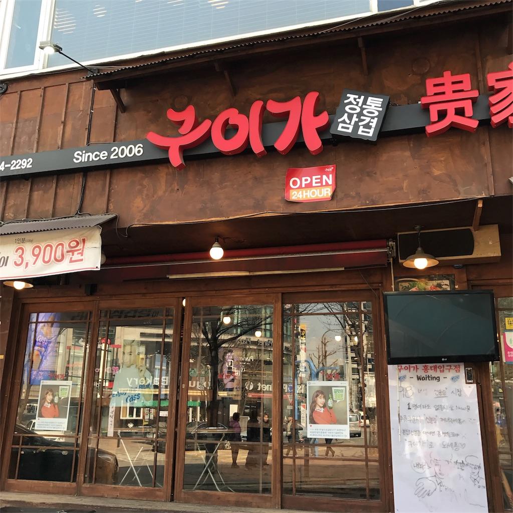 f:id:yukihoppi:20170417225117j:image
