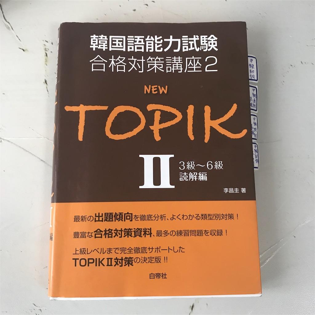 f:id:yukihoppi:20180614140647j:image