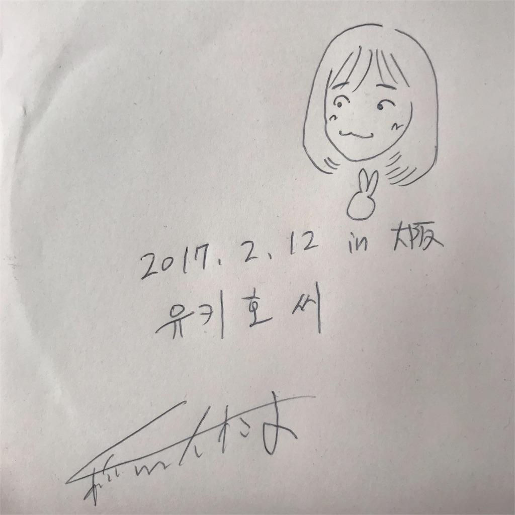 f:id:yukihoppi:20180614142000j:image