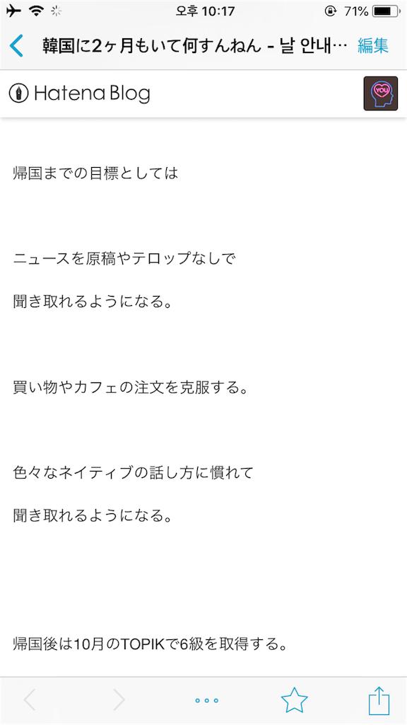 f:id:yukihoppi:20180828231211p:image