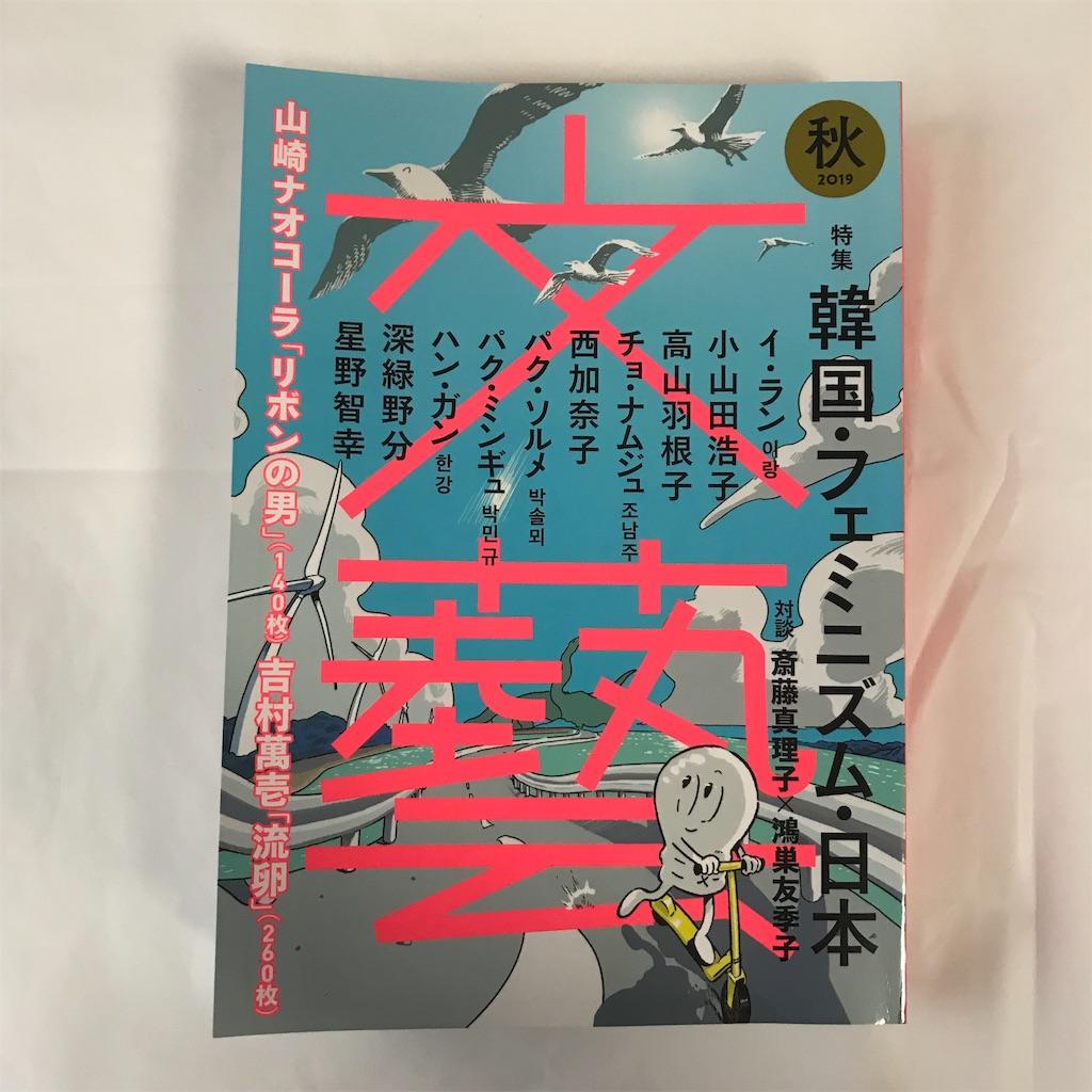 f:id:yukihoppi:20190720174301j:image