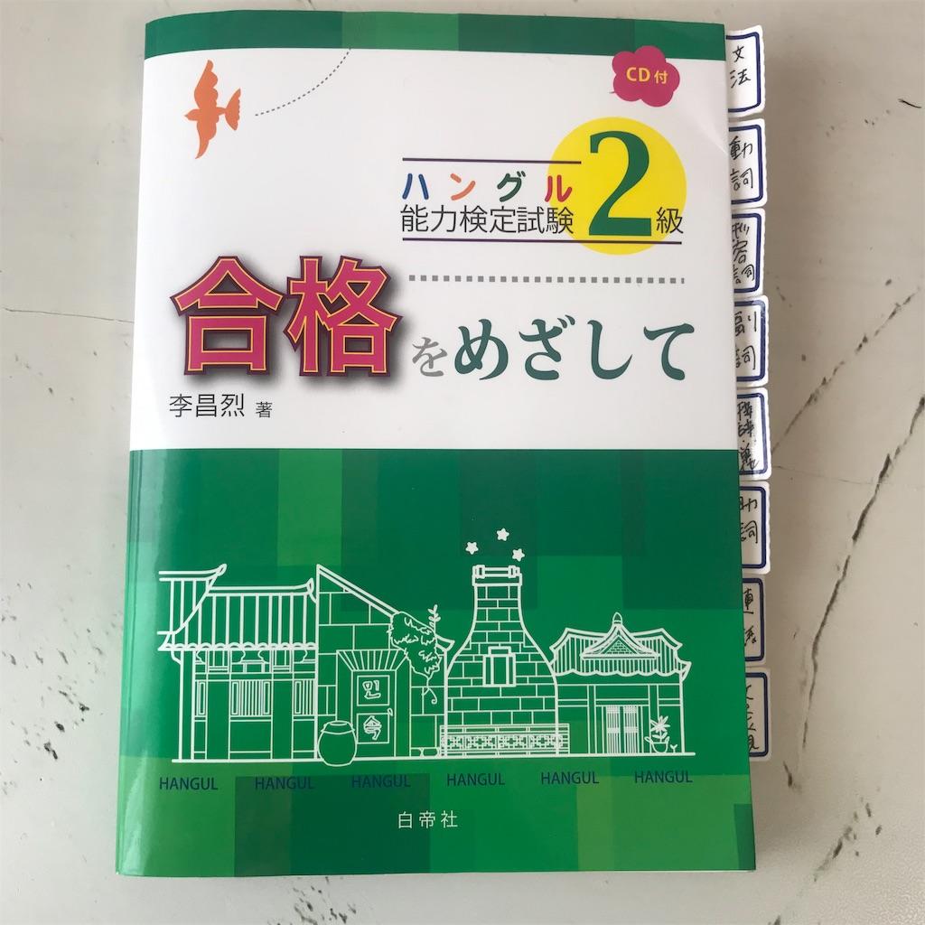 f:id:yukihoppi:20190728153702j:image