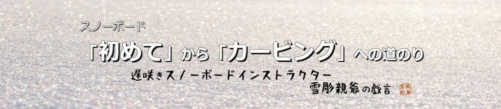 雪彫親爺の戯言
