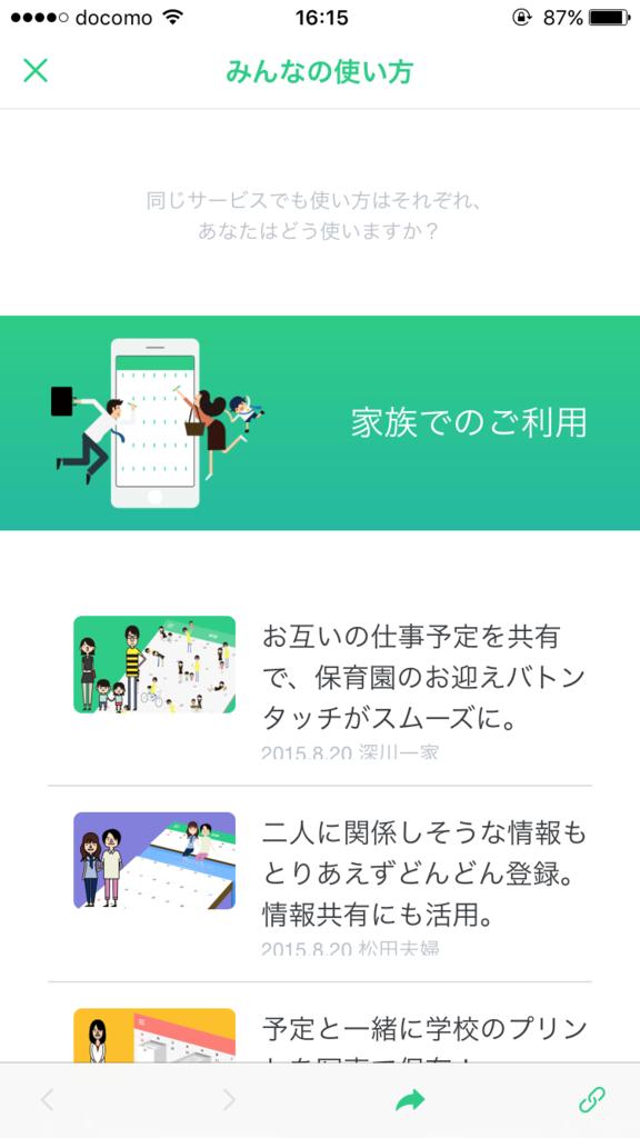f:id:yukiiikun:20161227161656p:plain