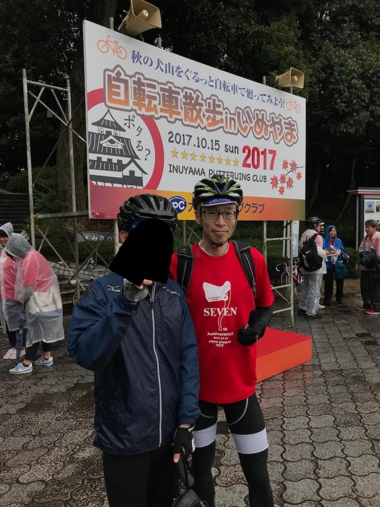 f:id:yukijimo:20171017212341j:plain