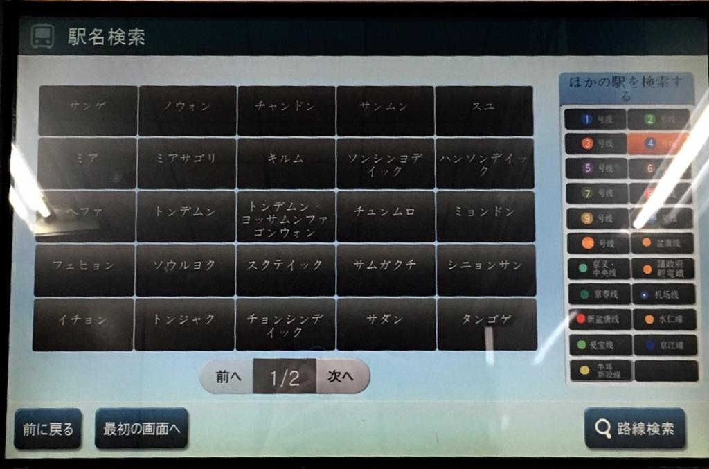 f:id:yukik8er:20170921232436j:plain