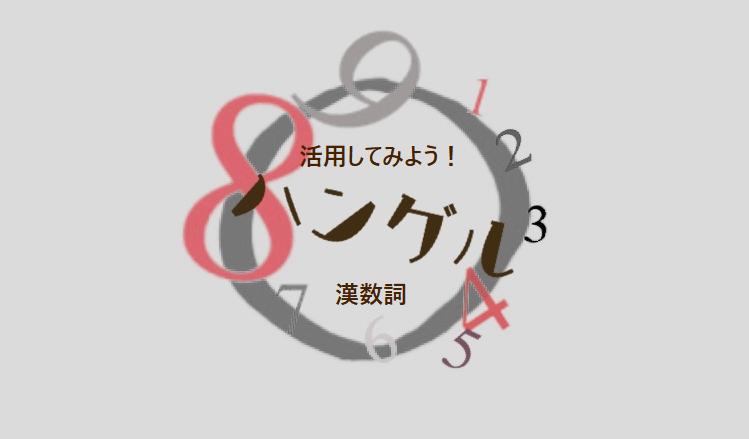 f:id:yukik8er:20171220223147p:plain