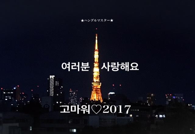 f:id:yukik8er:20171230235647j:plain