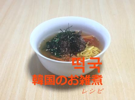 f:id:yukik8er:20180101112742p:plain