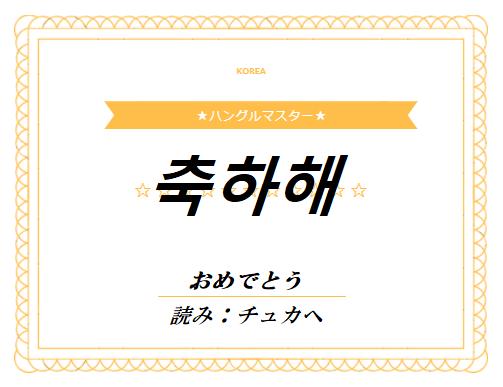 f:id:yukik8er:20180102003338p:plain