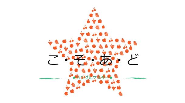 f:id:yukik8er:20180113221055p:plain
