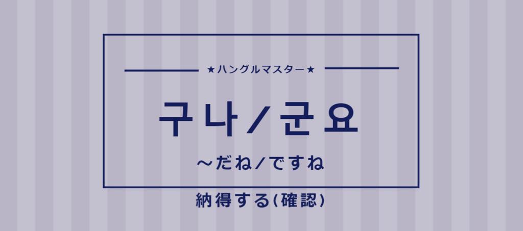 f:id:yukik8er:20180204163207p:plain