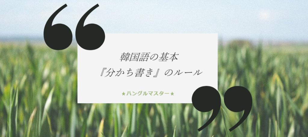 f:id:yukik8er:20180209221358p:plain