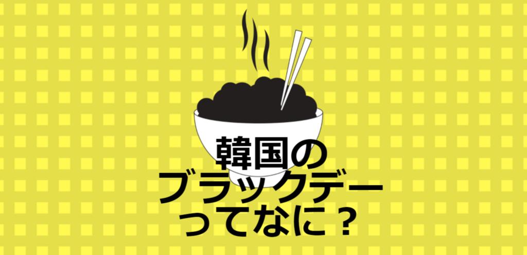 f:id:yukik8er:20180210154207p:plain