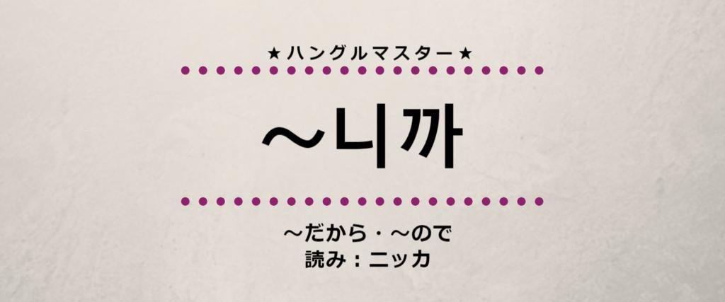 f:id:yukik8er:20180210182359p:plain
