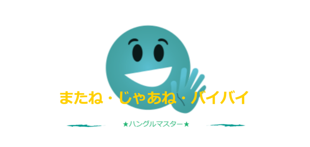 f:id:yukik8er:20180331172558p:plain