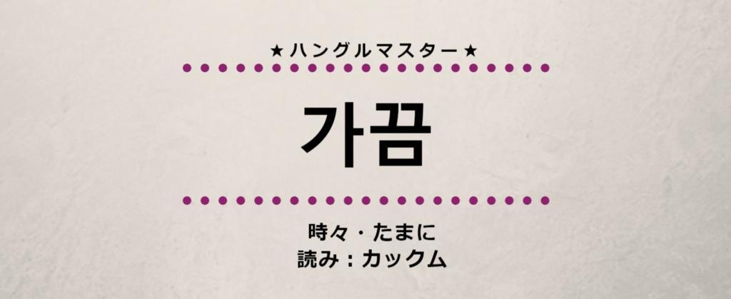 f:id:yukik8er:20180414121510p:plain