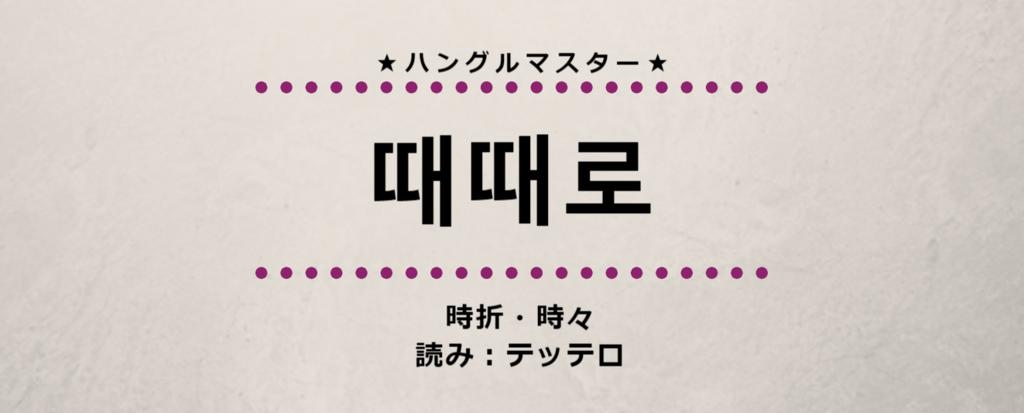 f:id:yukik8er:20180415193929p:plain