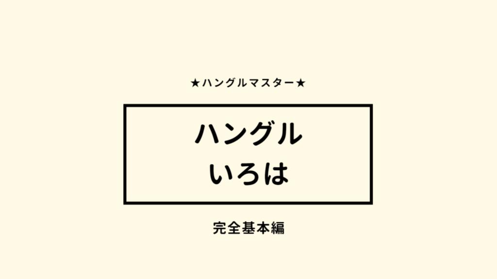 f:id:yukik8er:20180519203430p:plain