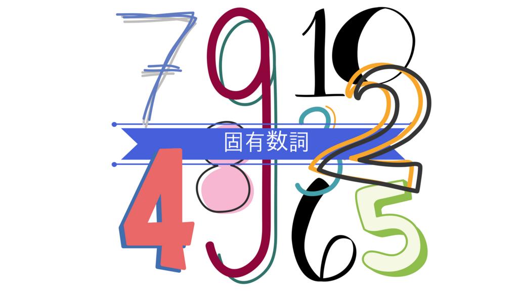 f:id:yukik8er:20180523002717j:plain