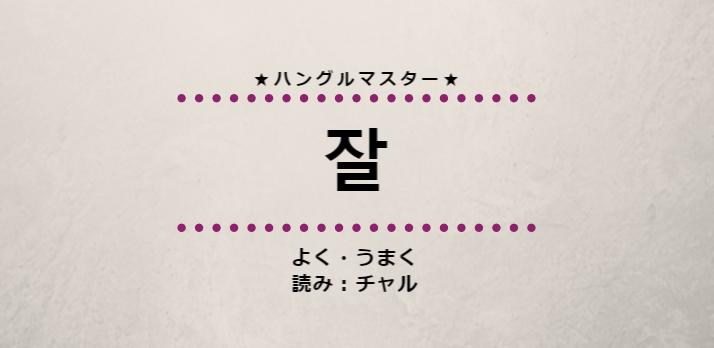 f:id:yukik8er:20180630091645p:plain