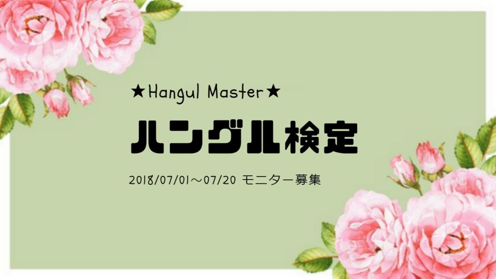 f:id:yukik8er:20180630101644p:plain