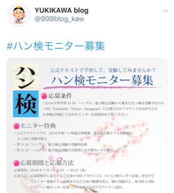 f:id:yukik8er:20180630193747p:plain