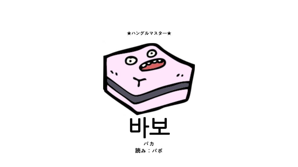 f:id:yukik8er:20180630211439j:plain