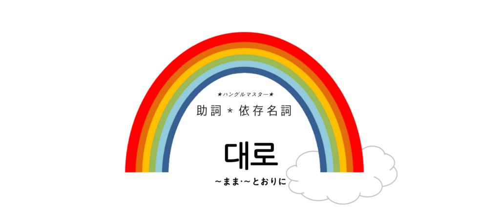 f:id:yukik8er:20180728101727p:plain