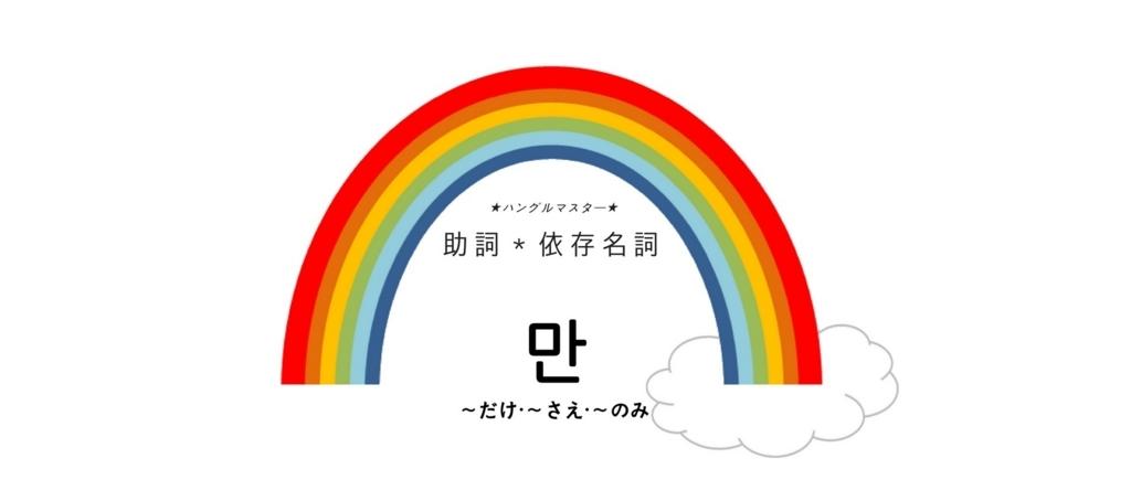 f:id:yukik8er:20180728154212j:plain
