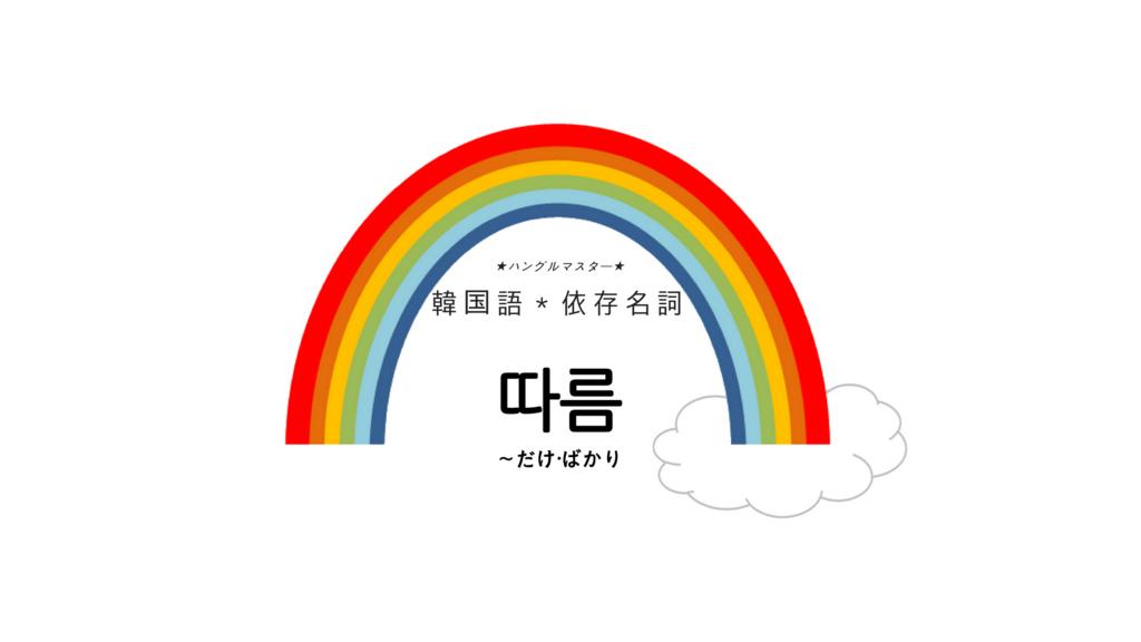 f:id:yukik8er:20180803115519p:plain