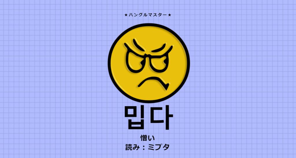 f:id:yukik8er:20180829172512p:plain