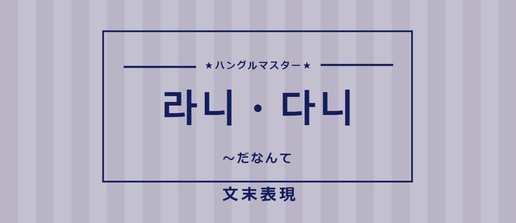 f:id:yukik8er:20180830150822p:plain
