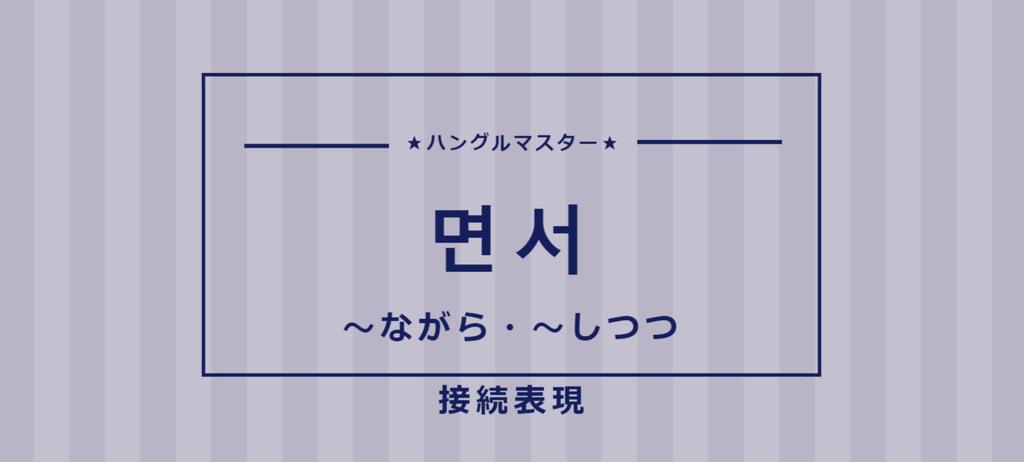 f:id:yukik8er:20180830155641p:plain