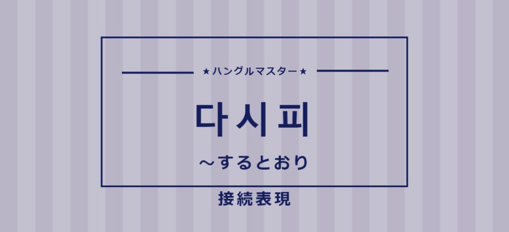f:id:yukik8er:20180831090119p:plain