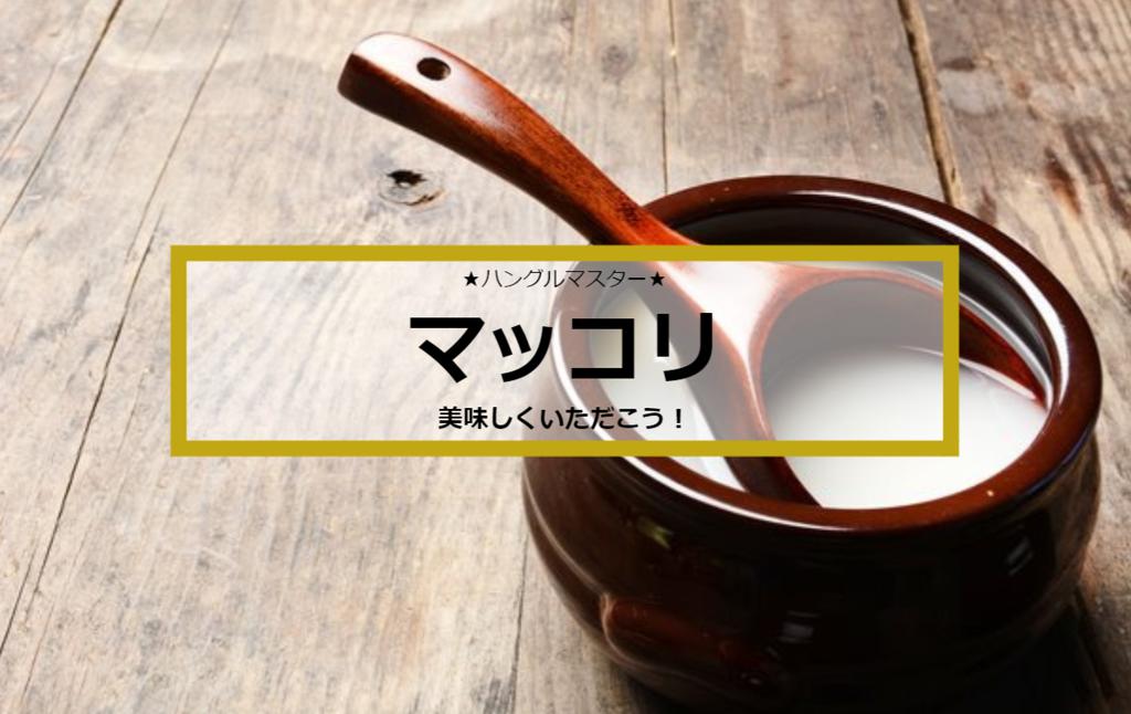 f:id:yukik8er:20180902010157p:plain