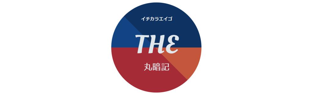 f:id:yukik8er:20180903102444p:plain