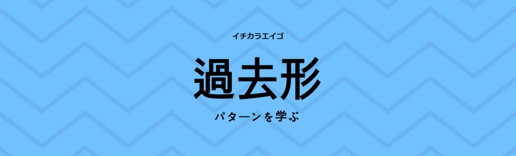 f:id:yukik8er:20180903102820p:plain