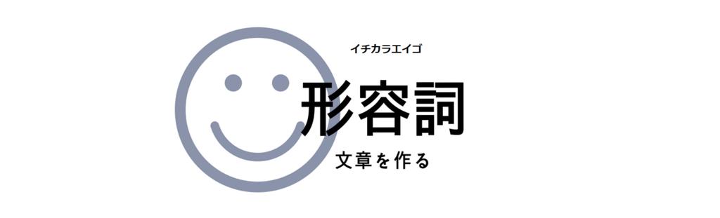 f:id:yukik8er:20180903102918p:plain